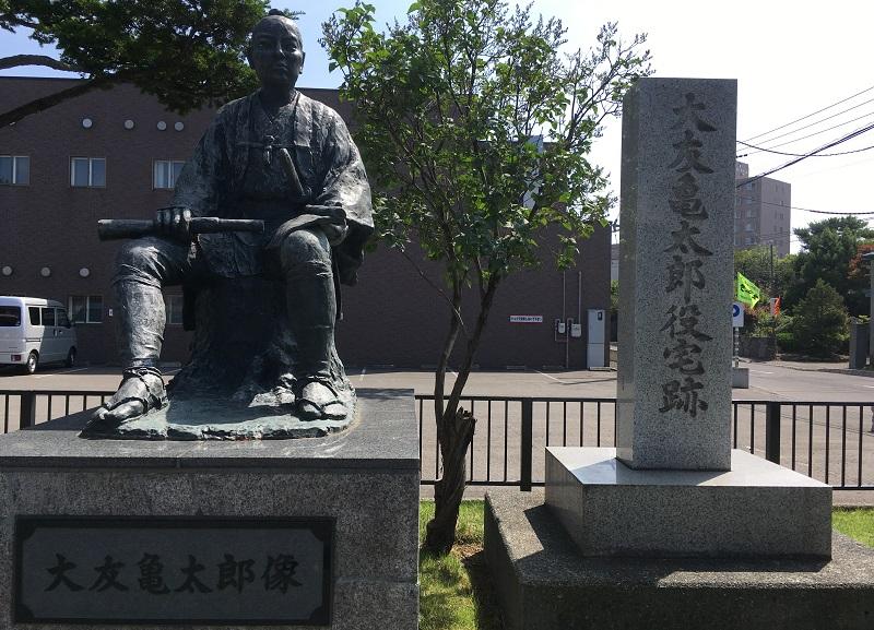 北海道開拓の先駆者・大友亀太郎...